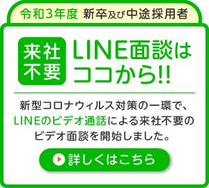LINE面談はココから!!